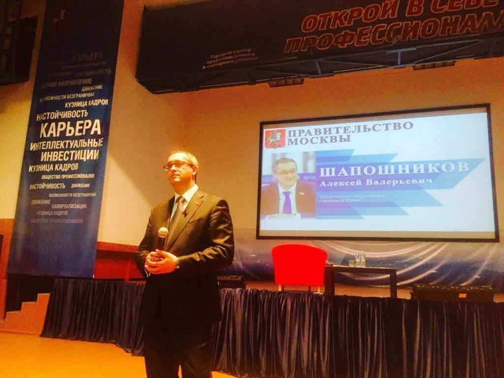 18 апреля 2016 года. Председатель Мосгордумы Алексей Шапошников встретился со стажерами и именными стипендиатами Правительства Москвы. Фото: социальные сети