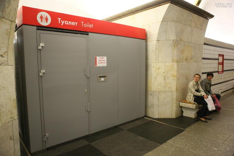 На станциях метро установят 30 бесплатных туалетов