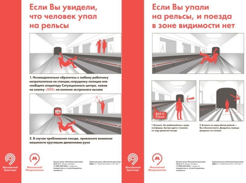 Информационные плакаты с планом действий в чрезвычайной ситуации появились в метро