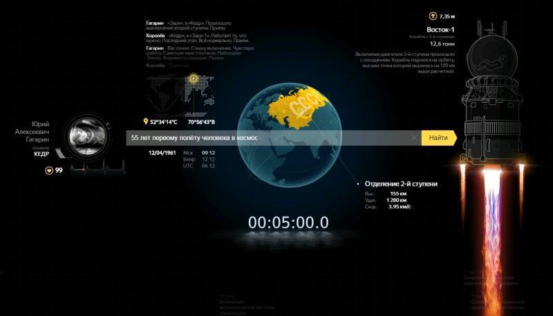 """""""Яндекс"""" продемонстрировал реконструкцию полета Юрия Гагарина в космос"""