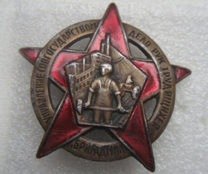 Дата дня: 29 апреля 1932 года были созданы