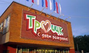 Троицк отметит день рождения. Фото: сайт администрации городского округа Троицк.