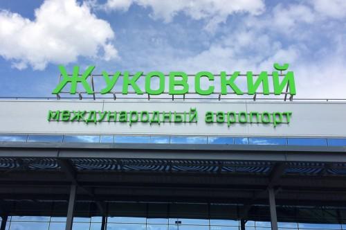 Аэропорт «Жуковский» получил региональный статус