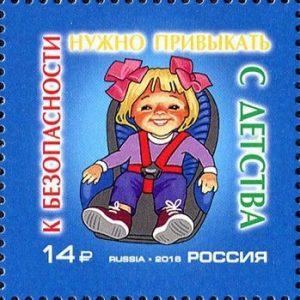 Новую почтовую марку посвятили безопасности дорожного движения. Фото предоставлено пресс-службой ФГУП «Почта России»