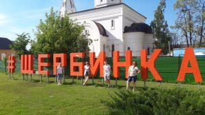 26 июня 2016 года. Молодежная палата Троицка на Дне молодежи в Щербинке. Фото предоставила Наталья Алимова.