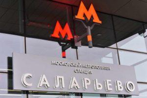 "Электродепо «Саларьево» построят в 2017 году. Фото: архив, ""Вечерняя Москва"""
