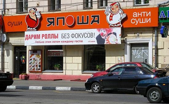 Ресторан «Япоша» объявили банкротом