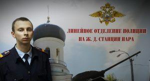 Старший сержант полиции Иван Шаров