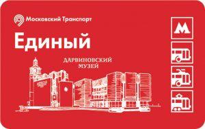 «Единый» обновил дизайн в честь юбилея Дарвиновского музея. Фото: пресс-служба Московского метрополитена