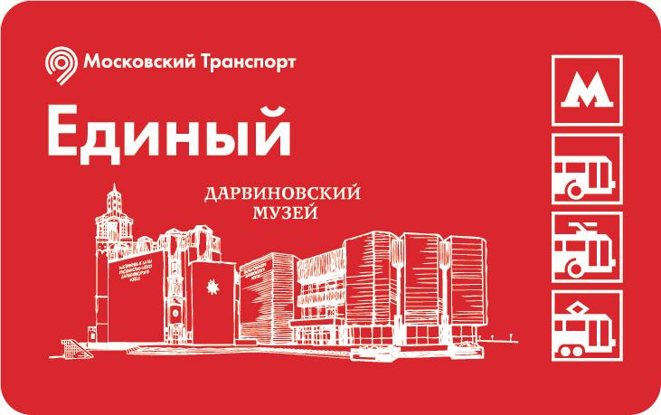 «Единый» обновил дизайн. Фото: пресс-служба Московского метрополитена