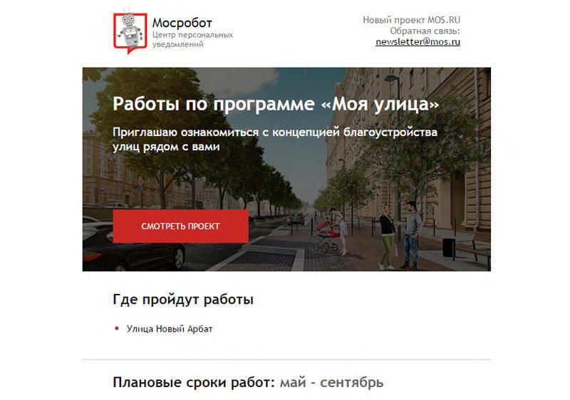 Сервис «Мосробот» оповестит граждан о проведении работ по благоустройству города