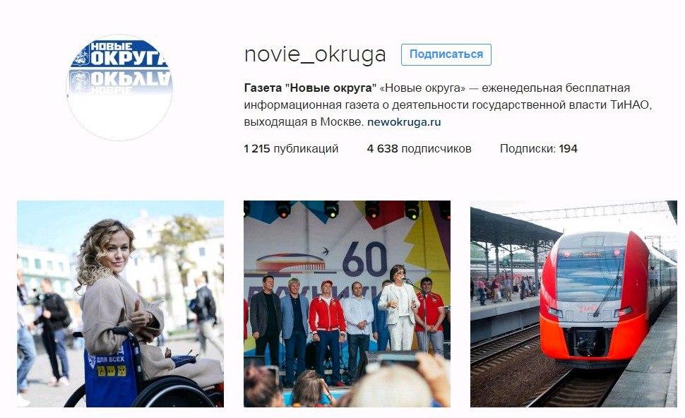 """Страница «Instagram» газеты """"Новые Округа""""."""
