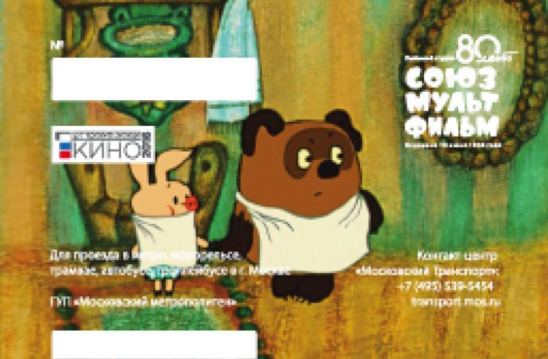 В продажу поступили праздничные билеты к юбилею «Союзмультфильма»