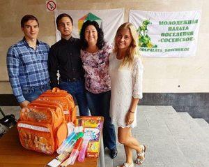 Молодые парламентарии из Сосенского помогли малоимущим семьям собрать детей в школу. Фото: администрация поселения Сосенское