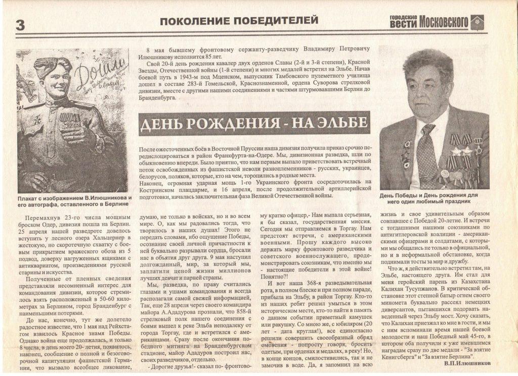 Библиотеки Новой Москвы опубликовали историю участника войны