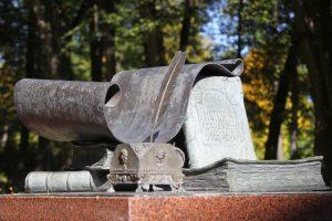 Остафьево. Памятник Карамзину. Фото: Владимир Смоляков.