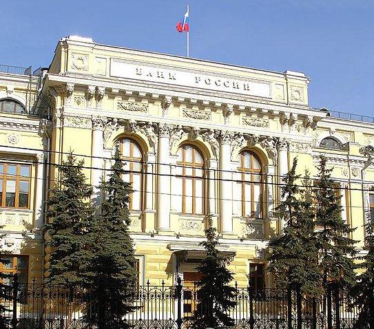 Центробанк оставил без лицензии два банка из Москвы