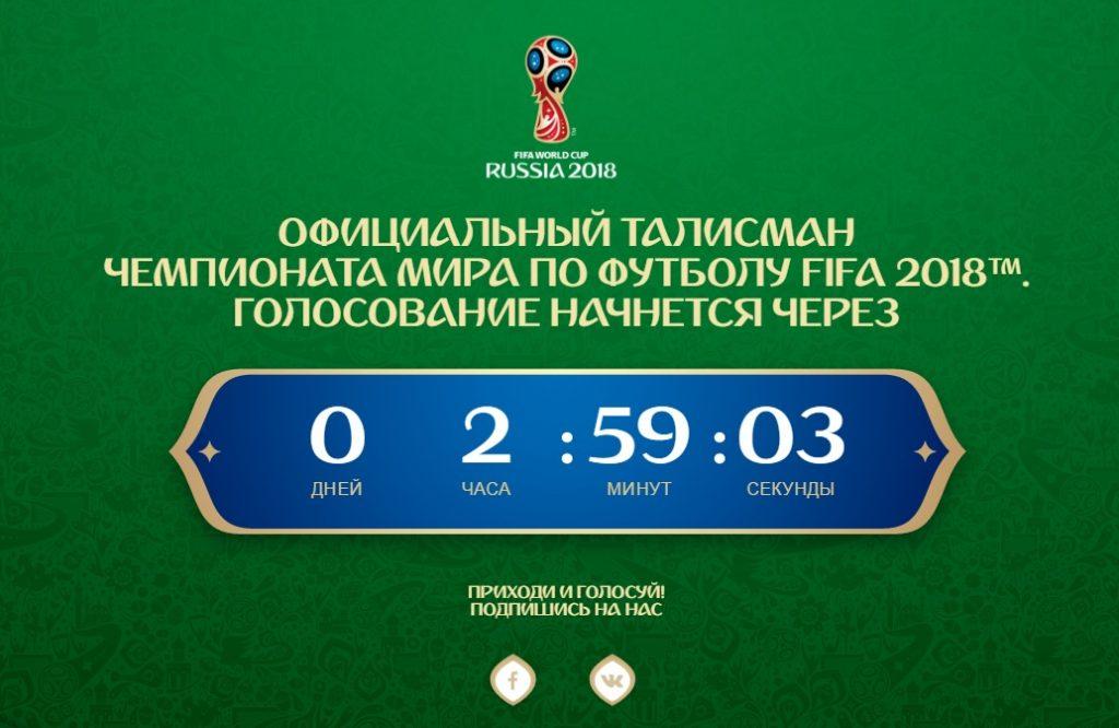 В пятницу стартует голосование за талисман Чемпионата мира по футболу-2018