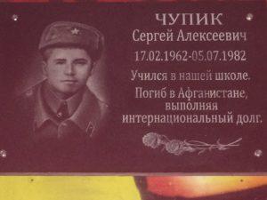В Новофедоровском открыли памятную доску воину-афганцу. Фото: Юлия Вдовина