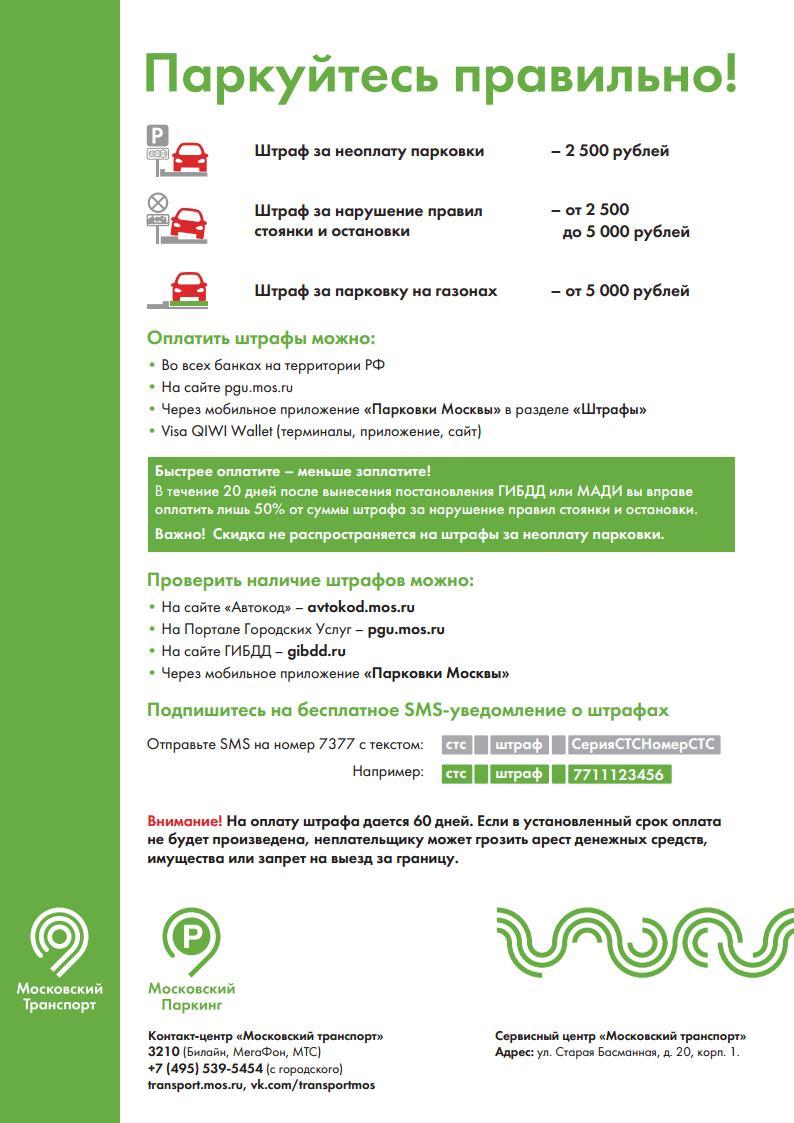 Prilozhenie-01.-SHtrafyijpg_Page1