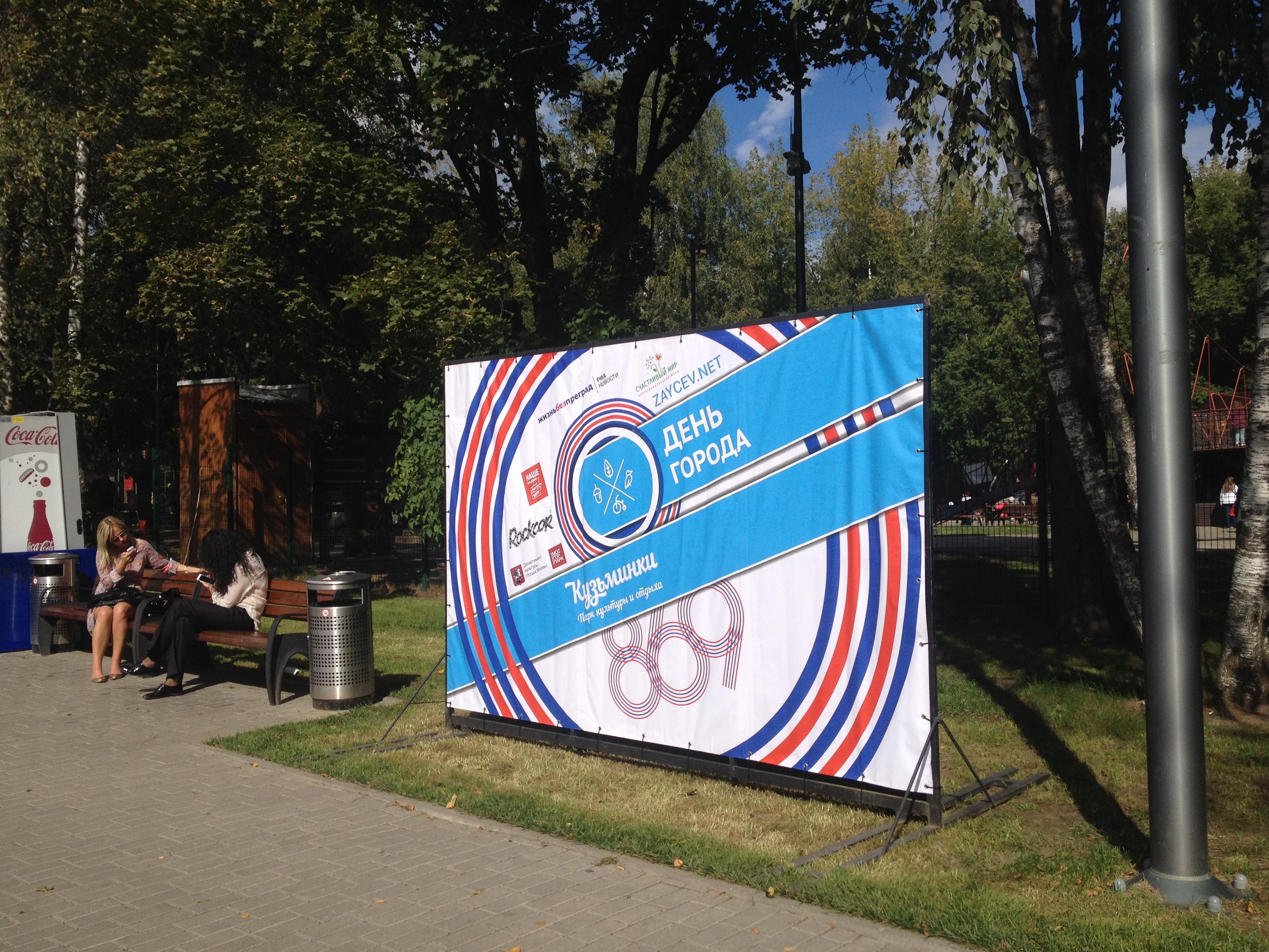 Москва отметила 869 день рождения