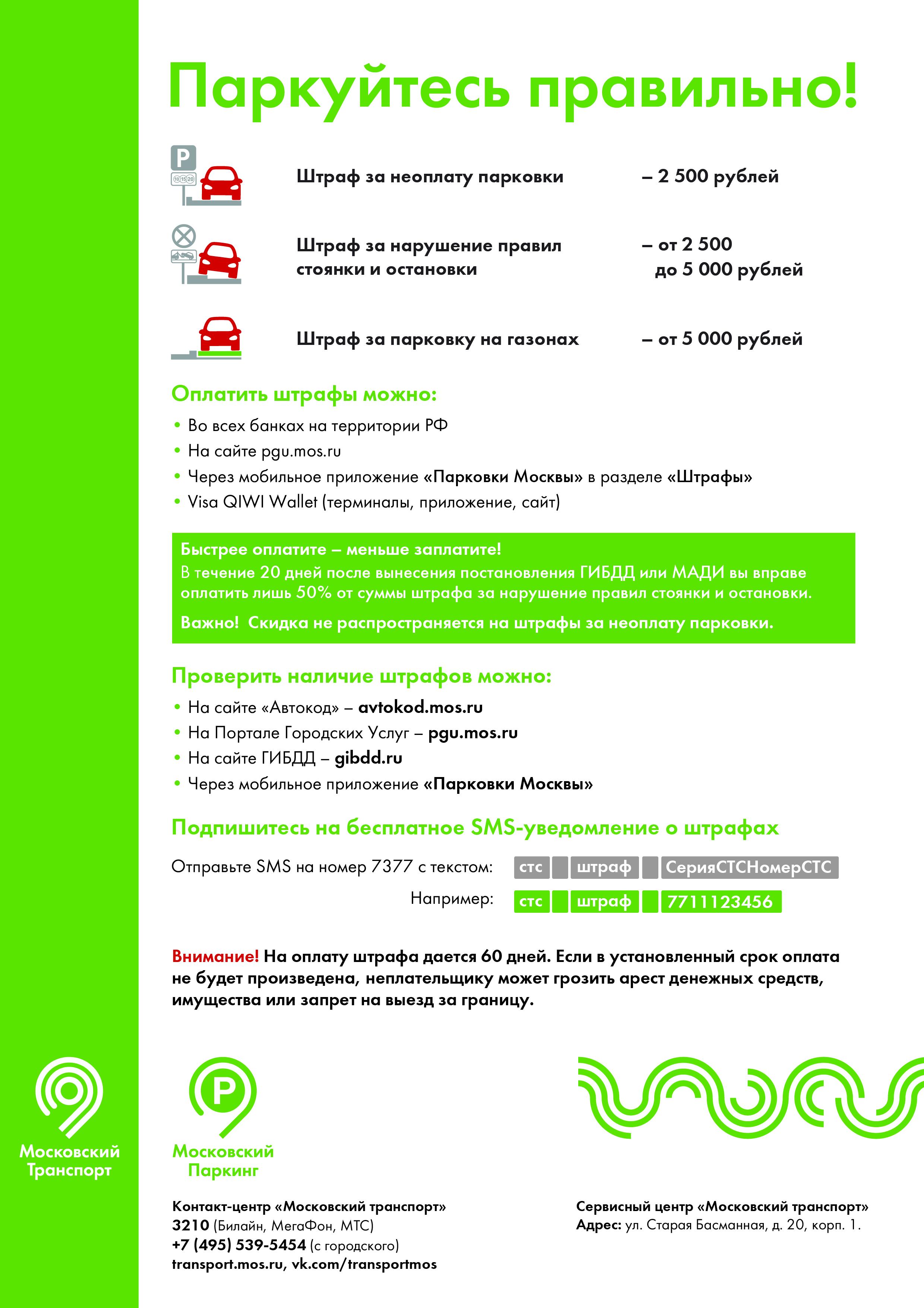 listovka-po-shtrafam_2hA4-19-01