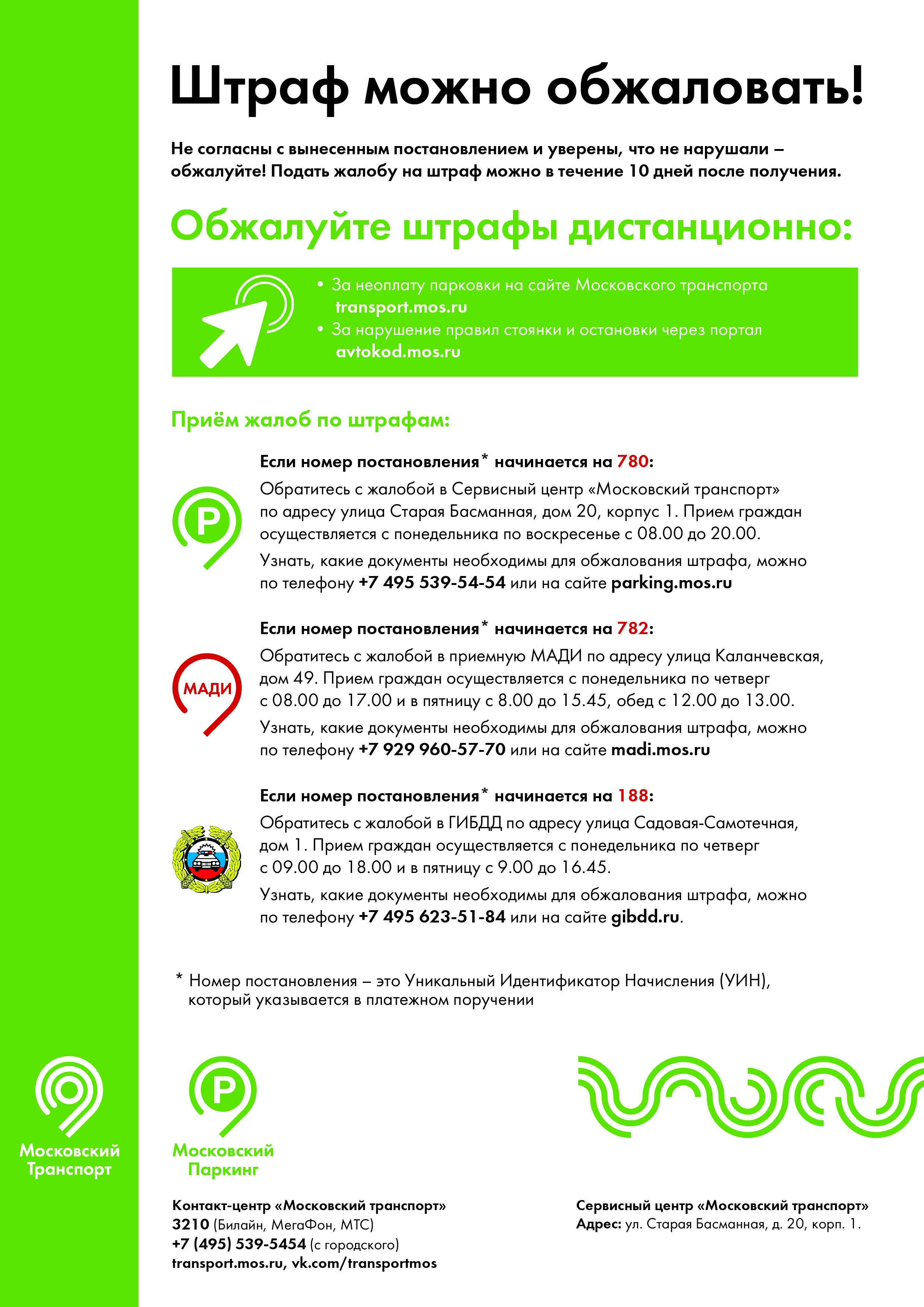 listovka-po-shtrafam_2hA4-19-02