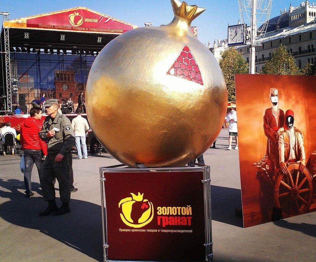 В Москве 21 сентября стартует ярмарка армянских товаров «Золотой гранат»