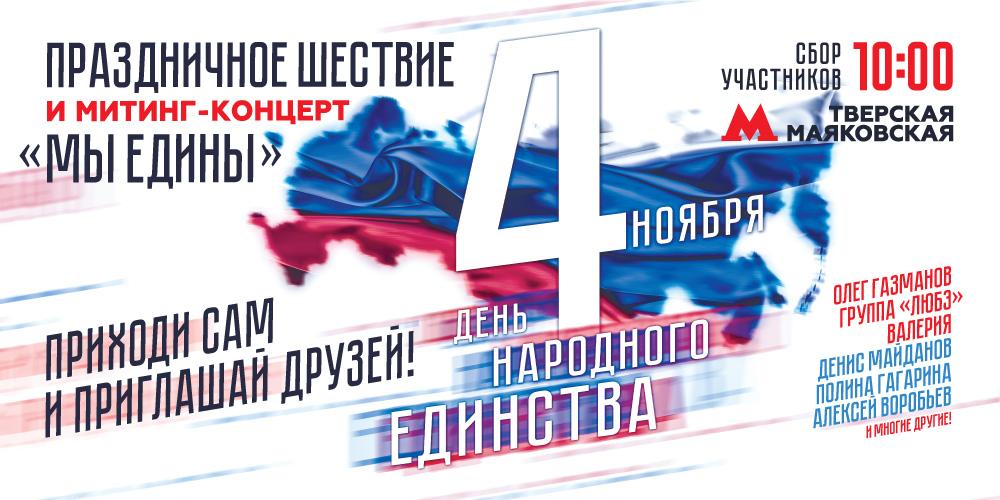 В Москве пройдет праздничное шествие и митинг-концерт «Мы едины»