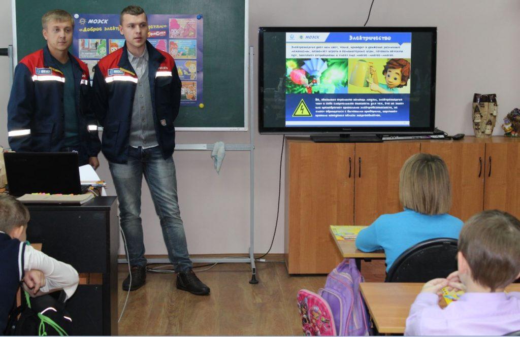 Энергетики Новой Москвы познакомили школьников с основами электробезопасности