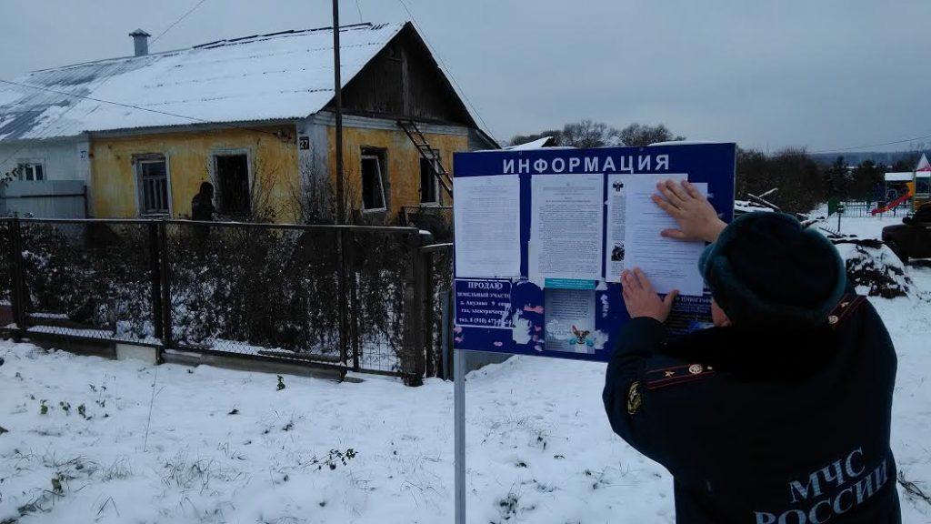 Жителям Новой Москвы напомнили правила пожарной безопасности