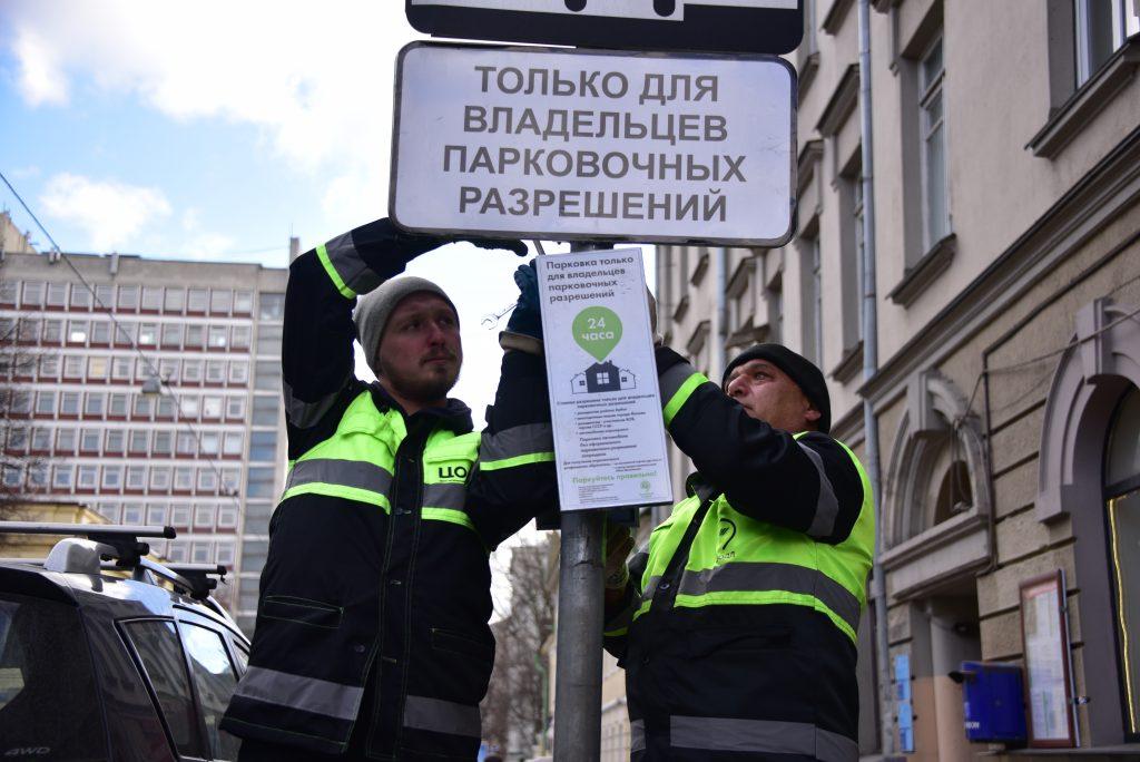 «Парковки Москвы» позволят оплатить резидентные соглашения на три года