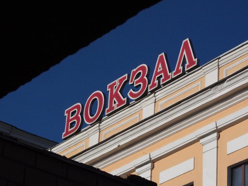 Курский и Киевский вокзалы Москвы работают штатно после сообщения СМИ о бомбах