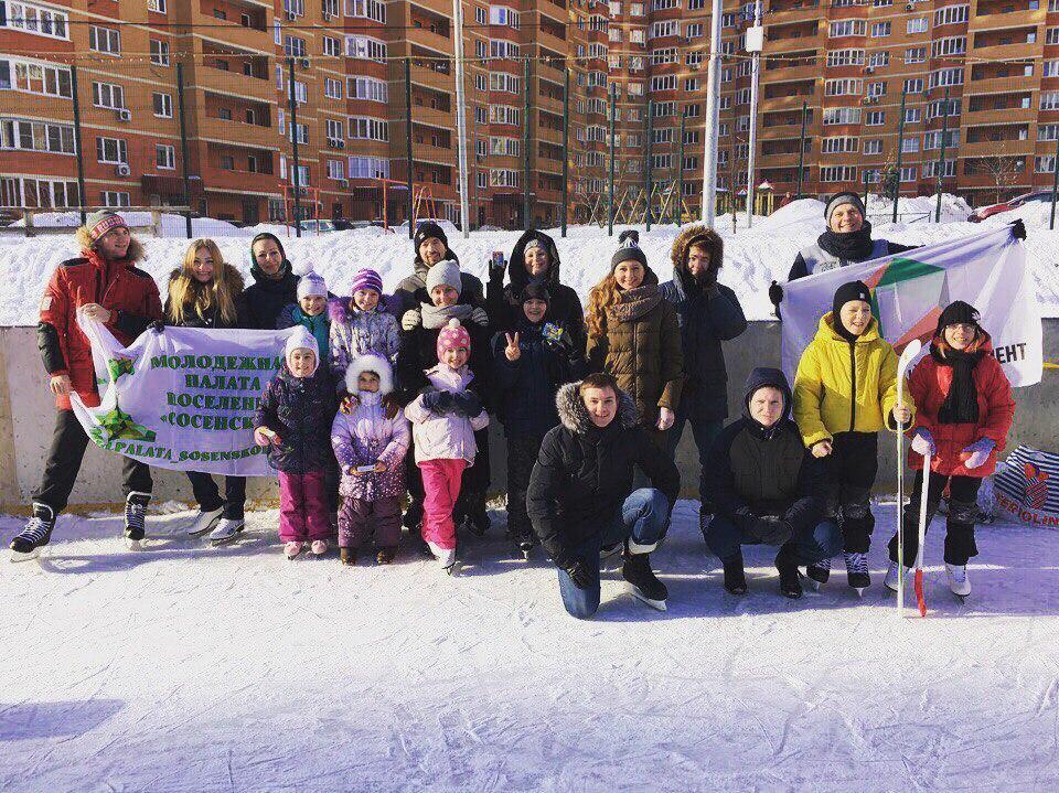Молодежная палата Сосенского провела мероприятие «Всей семьей на каток»