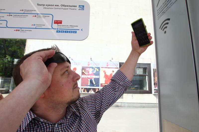 Карта уличного Wi-Fi в Москве обновлена