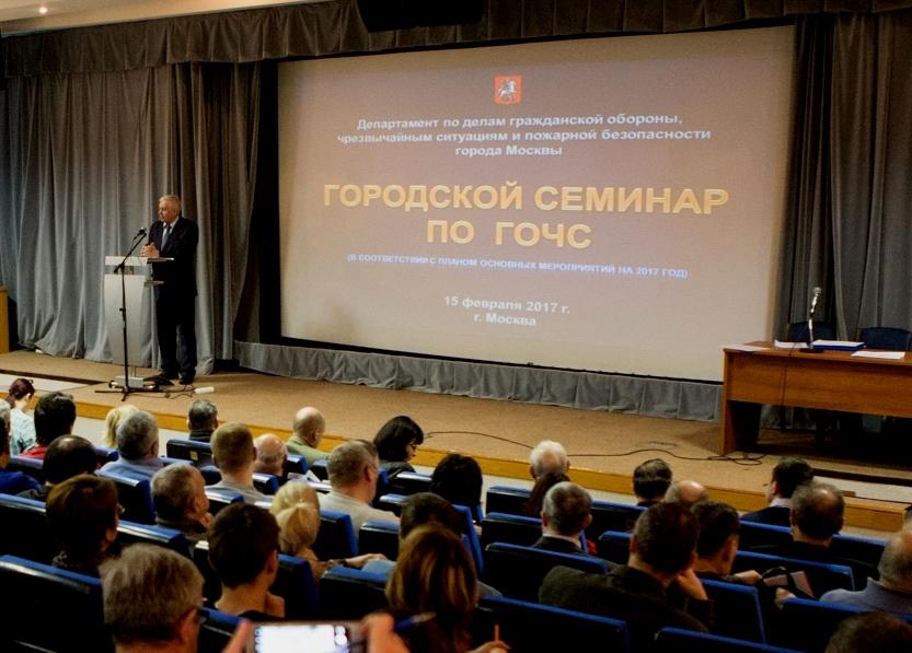 Специалисты из новых округов стали участниками семинара по гражданской обороне