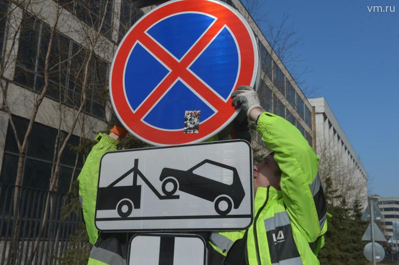 Новые дорожные знаки появились в Москве