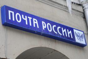 Мужчину вывели из отделения «Почты России» за угрозу поджога