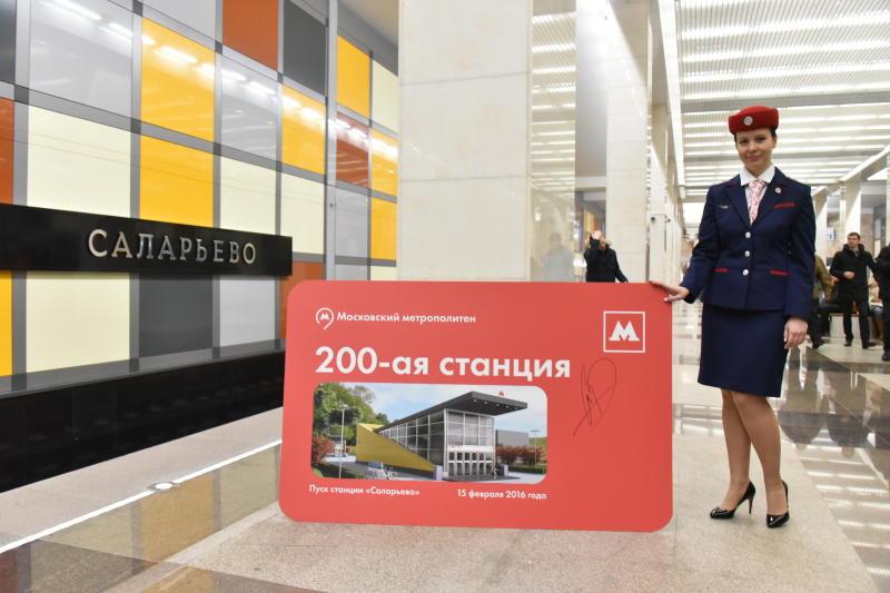 Стартовал конкурс на проект участка метро от «Саларьево» до «Столбово»