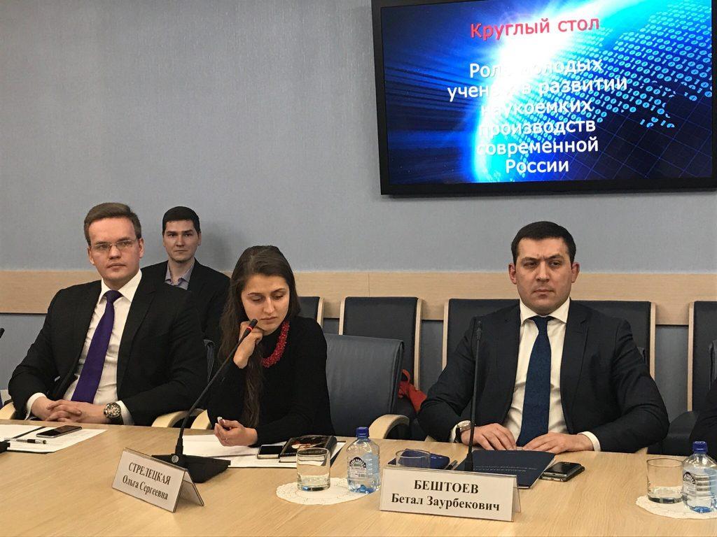 Молодежной палаты при Московской городской думе провела круглый стол. Фото: Екатерина Ганина