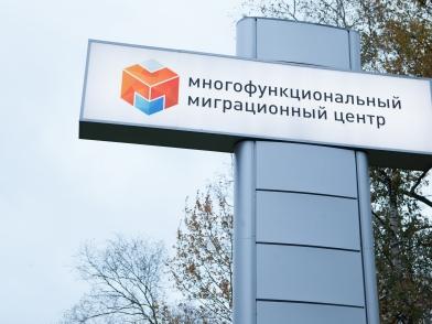 Итоги за первый квартал подвел многофункциональный миграционный центр в Сахарово