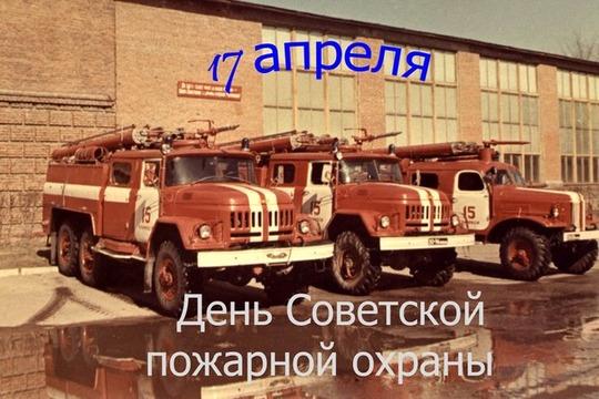 17 апреля - День советской пожарной охраны