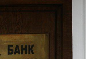 Международный строительный банк в Москве лишился лицензии