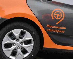 Операторы московского каршеринга получат почти 600 машин