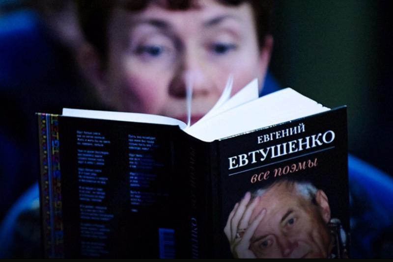 Библиотеки Москвы запустят интернет-акцию «Читаем Евтушенко»