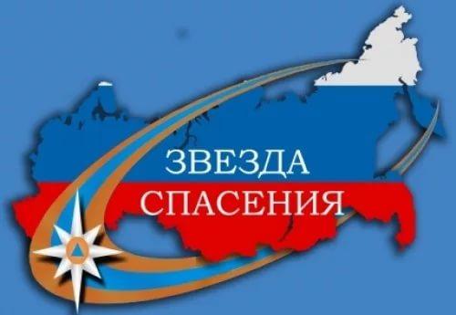 Фестиваль детского и юношеского творчества «Звезда Спасения» пройдет в Москве