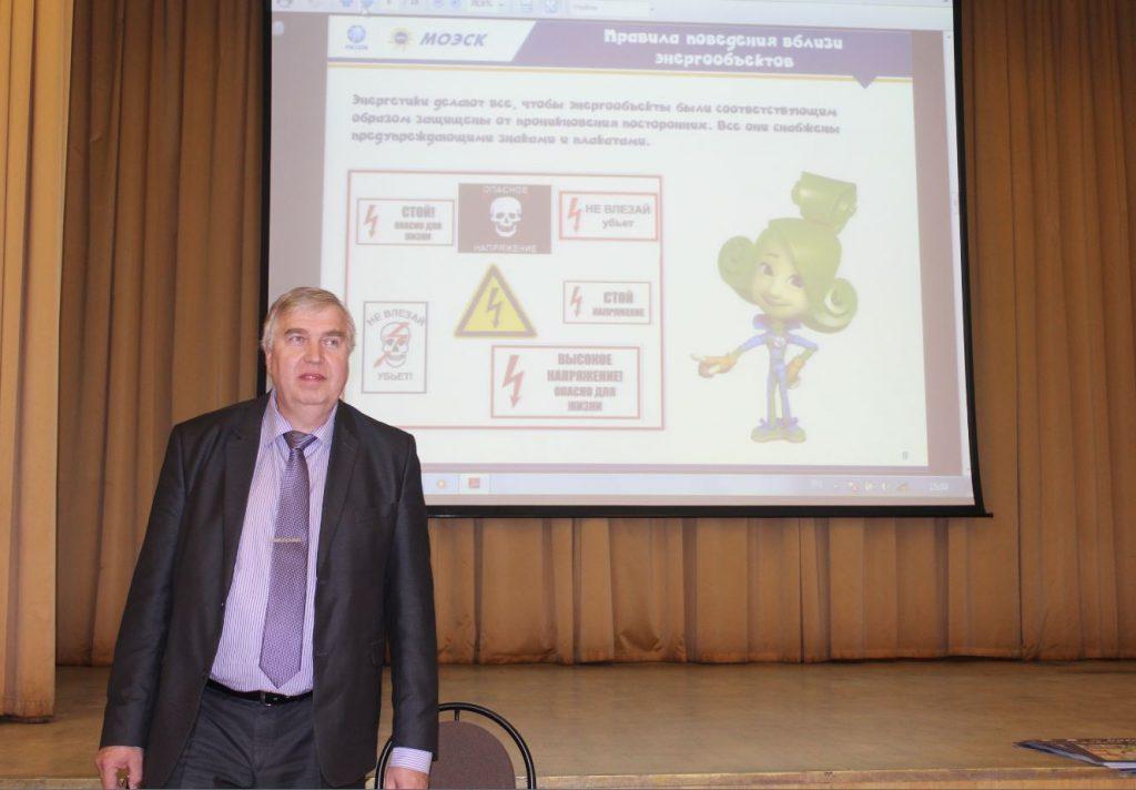 Семинар МОЭСК по электробезопасности для педагогов состоялся в Троицке