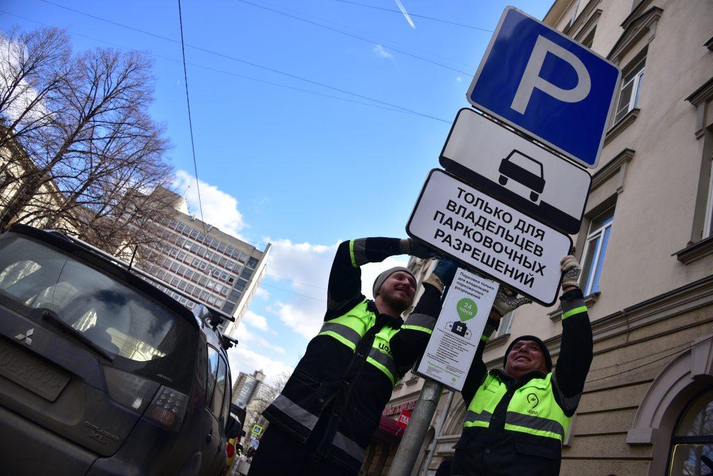 Москвичи смогут парковаться бесплатно во время майских праздников