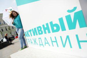 Три года проекту «Активный гражданин» исполнится 21 мая. Фото: архив, «Вечерняя Москва»