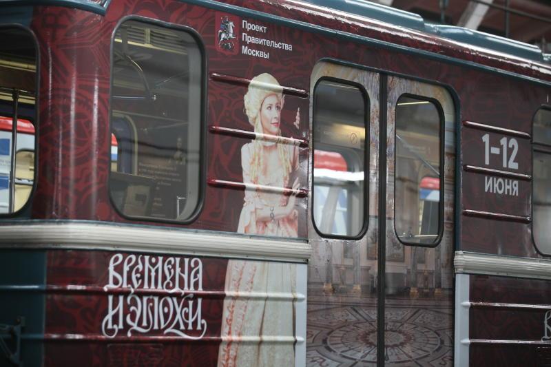 Московский метрополитен запустил брендированный поезд «Времена и эпохи»